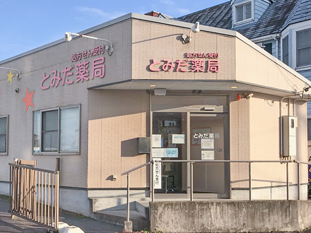 植田ダルマ薬局 小名浜元分店 | 有限会社ファーマシーダルマ│ダルマ薬局