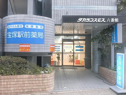 宝塚駅前薬局