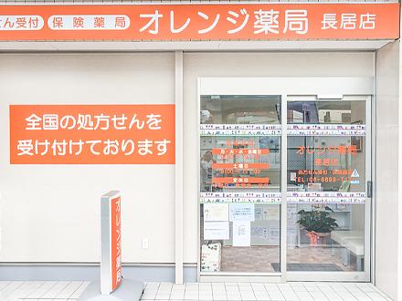 オレンジ薬局 長居店