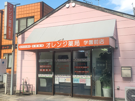 オレンジ薬局 学園前店