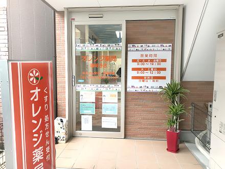 オレンジ薬局 道明寺店