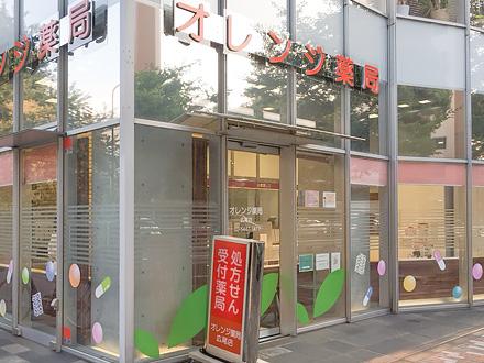 オレンジ薬局 広尾店