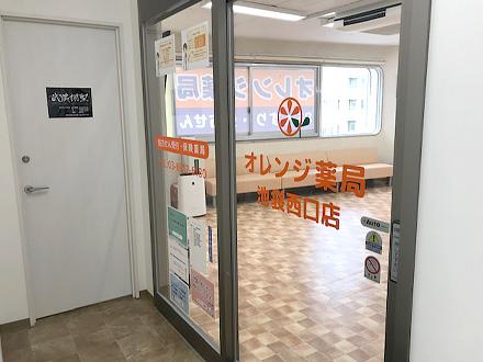オレンジ薬局 池袋西口店