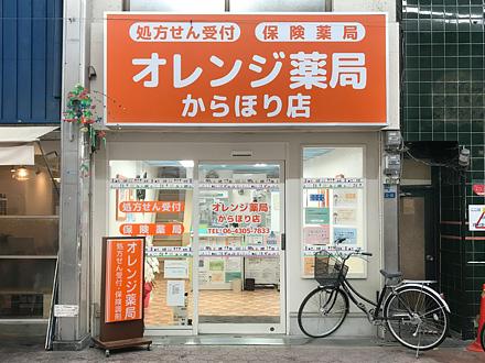 オレンジ薬局からほり店