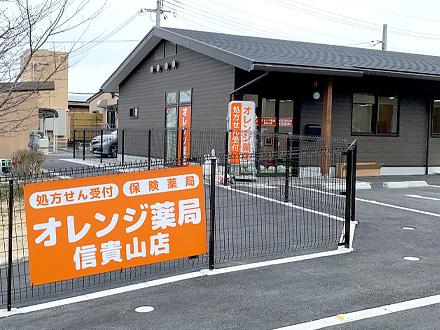 オレンジ薬局 信貴山店