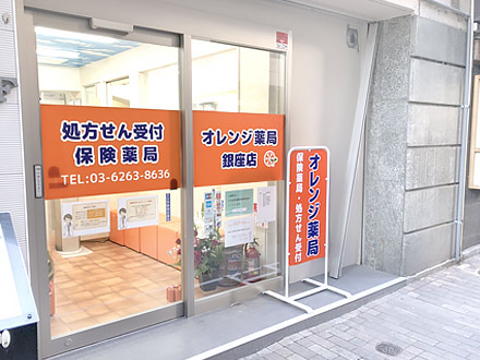 オレンジ薬局 銀座店