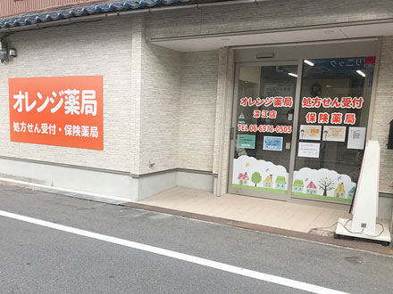 オレンジ薬局 深江店