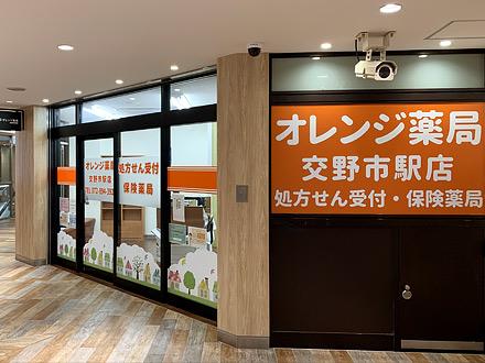 オレンジ薬局 交野市駅店