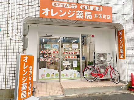 オレンジ薬局 弁天町店