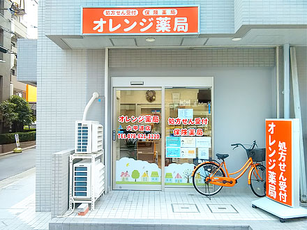 オレンジ薬局 六甲道店