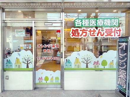 オレンジ薬局 鶴橋店