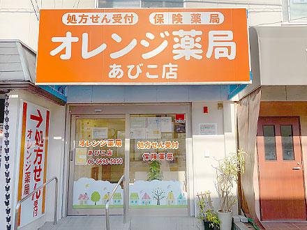 オレンジ薬局 あびこ店