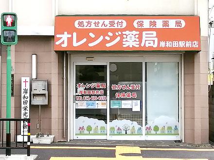オレンジ薬局 岸和田駅前店