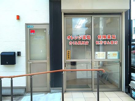 オレンジ薬局 さくら夙川店