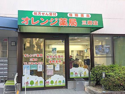 オレンジ薬局三郷店