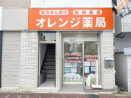 オレンジ薬局奈良中央店