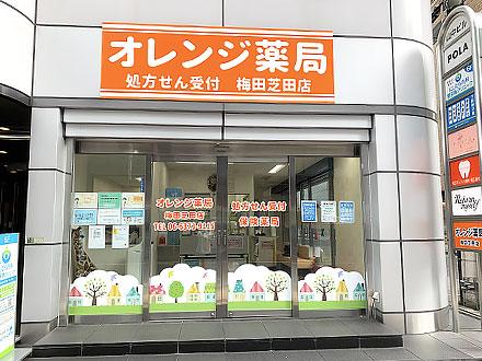 オレンジ薬局 梅田芝田店